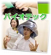 育毛バイオテック公式サイトQ&A:育毛専門サロンのバイオテックはどんな人が診てくれますか?バイオテック お姉さん!?