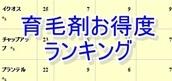 育毛剤比較ランキング・育毛剤選びならエビデンスのあるピカイチお買い得育毛剤購入!!!
