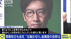 ハゲ、薄毛の揶揄よりひどい、オリパラ開閉会式ショーディレクター小林賢太郎氏「〇〇大量惨殺ごっこ」